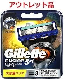 アウトレット品 Gillette ジレット プログライド 8個入り
