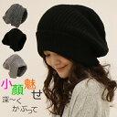 ニット 帽 レディース 帽子 ニット 冬 大きいサイズ オーバーサイズ ビッグシルエット ゆったり リブ メール便対応可