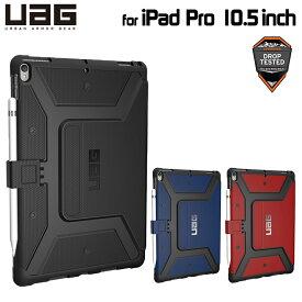 UAG iPad Pro 10.5インチ / iPad Air(2019)用 Metropolisケース(フォリオ) 全3色 耐衝撃 UAG-IPDPROMLFシリーズ アイパッドpro 10.5インチ用 アイパッドケース アイパッドカバー 軽量 タブレットケース タブレットカバー 頑丈 耐衝撃ケース スタンド機能