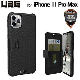 UAG iPhone 11 Pro Max用 METROPOLISケース フォリオ・手帳型 耐衝撃 UAG-IPH19LF-BK 6.5インチ アイフォン11プロマックスケースアイフォンカバー ユーエージー 軽量 カードホルダー付 カード収納