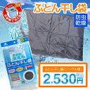 洗濯機で洗える ふとん干し袋(シングル用)