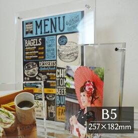NEW アクリルフレーム クリア B5 b5 壁掛け スタンド メニュースタンド 自立 フォトフレーム ウェルカムボード 賞状 額縁 透明 写真立て アクリルフォト アクリル板 ポスターパネル