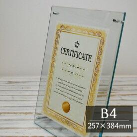 NEW アクリルフレーム B4 (257×364mm) グリーン アクリル フレーム 写真立て フォトフレーム 賞状額縁 ガラス色 ポスターパネル メニューPOP ウェルカムボード 記念品 スタンド メニュースタンド 自立 壁掛け 枠なし 透明 展示 事務用品 おしゃれ