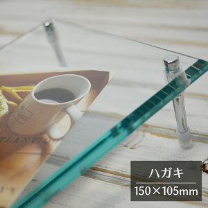 NEWアクリルフレーム ハガキ (150×105mm) グリーン アクリル フレーム 写真立て フォトフレーム 賞状額縁 ガラス色 ポスターパネル メニューPOP ウェルカムボード 記念品 スタンド メニュースタ
