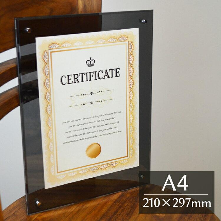 NEWアクリルフレーム A4(210x297mm) スモーク ブラック 黒 アクリル フレーム 写真立て フォトフレーム 賞状額縁 ガラス色 ポスターパネル メニューPOP ウェルカムボード 記念品 スタンド 自立 壁掛け 枠なし 半透明 展示 事務用品 おしゃれ