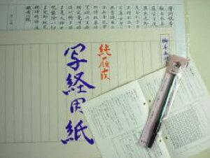写経セット 写経 お経 <オリジナル1> 写経用紙 筆ペン プレゼント