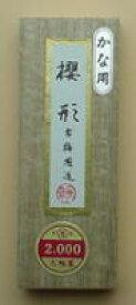 櫻形 0.7丁型 (かな用) 書道用品 書道 習字