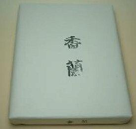 香蘭 漢字用半切 漢字用半折 漢字用条幅 書道用品 習字 書道教室 道具 書道用紙 書道