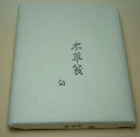 本草箋 白 100枚入り(1反)手漉 半切(条幅) 紙サイズ 35×135(cm) 清書用 書道用品 書道 習字