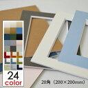 キャッシュレス5%還元 額縁 マット (20角 サイズ 200×200) 額縁用カラーマット 窓抜き 中抜き加工 カラーマット フ…