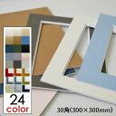 額縁 マット (30角 サイズ 300×300) 額縁用カラーマット 窓抜き 中抜き加工 カラーマット フレーム 正方形