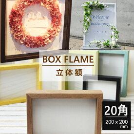 額縁 正方形 20角(200mmx200mm) 木製 立体額 アートボックス フレーム ボックスフレーム 深さ25mm 額 木製フレーム ウェルカムボード ウェディング