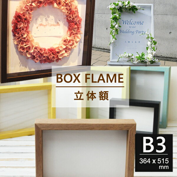 額縁 B3 木製 立体額 アートボックス フレーム ボックスフレーム 額 アートボックスフレーム 深さ25mm パステルカラー フォトフレーム ウェルカムボード ウェディング