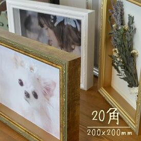 FF ボックスフレーム 立体額 額縁 正方形 20角 200×200mm アンティーク 風 写真たて フォトフレーム アートボックス アンティークフレーム 深さのある額 厚さ2.5cm