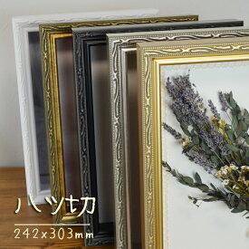 FF ボックスフレーム 立体額 額縁 八ツ切 242×303mm アンティーク 風 写真たて フォトフレーム アートボックス アンティークフレーム 深さのある額 厚さ2.5cm