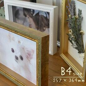 FF ボックスフレーム 立体額 額縁 B4 257×364mm アンティーク 風 写真たて フォトフレーム アートボックス アンティークフレーム 深さのある額 厚さ2.5cm