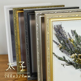 FF ボックスフレーム 立体額 額縁 太子 288×379mm アンティーク 風 写真たて フォトフレーム アートボックス アンティークフレーム 深さのある額 厚さ2.5cm