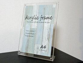アクリルスタンド A4サイズ(縦使用)マグネット式 (スタンド一体形)210×297 額縁 a4 フォトフレーム ウェルカムボード 賞状 額縁 透明 写真立て アクリルフォト アクリル板 フォトフレーム