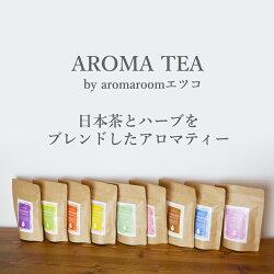 選べるお茶