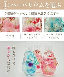 ハーバリウムアロマティーセットドロップボトル美容と健康のお茶アロマteaお花ギフト