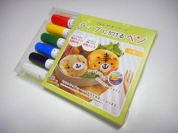 おにぎらず 送料無料 ラップにかけるペン 6色セット インスタ キャラ弁 メッセージ 冷凍加熱OK
