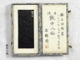 墨 作品用 固形墨 飲中八仙 10丁型古梅園製 書道用品 書道 習字