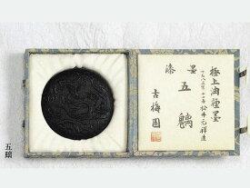 墨 作品用 固形墨 五魑 7丁型古梅園製 書道用品 書道 習字