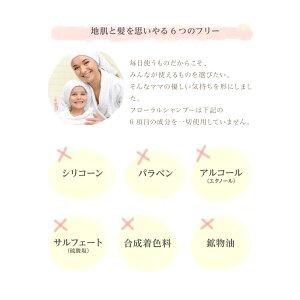 ママアクアシャボンフローラルシャンプーFAW親子で使えるリンスインシャンプー低刺激でたっぷり500ml天然由来保湿成分たっぷり配合健康的な頭皮へ