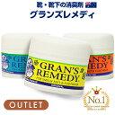 【アウトレット品】【6,480円以上で送料無料】グランズレメディ アウトレット Gran's Remedy OUTLET クールミント オ…