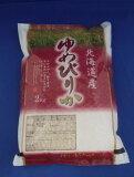 料無料!!北海道産・ゆめぴりか白米10kg【5×2】※北海道・九州・沖縄・離島は別途送料掛かります