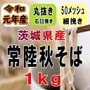 1年産!!茨城県産常陸秋そば・丸抜き石臼挽きそば粉【1kg】