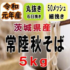 1年産!!茨城県産常陸秋そば・丸抜き石臼挽きそば粉【5kg】