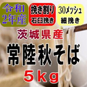 令和2年産新そば!!茨城県産・常陸秋そば・挽き割り石臼挽きそば粉【5kg】