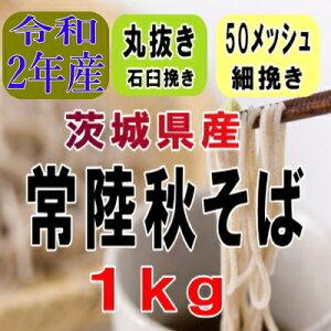 令和2産新そば!!茨城県産常陸秋そば・丸抜き石臼挽きそば粉【1kg】
