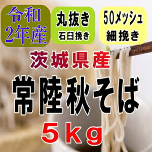 令和2年産新そば!!茨城県産常陸秋そば・丸抜き石臼挽きそば粉【5kg】