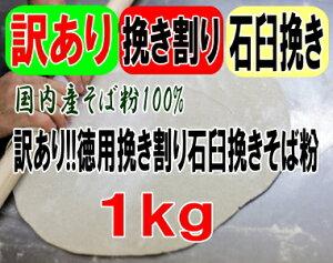 訳あり!!国産100%徳用挽き割り石臼挽きそば粉【1kg】