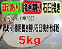 訳あり!!国産100%徳用挽き割り石臼挽きそば粉【5kg】※5kg袋×1