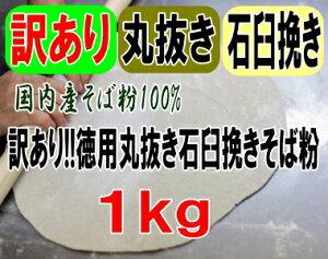 訳あり!!国産100%丸抜き石臼挽きそば粉【1kg】