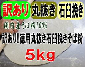 訳あり!!国産100%丸抜き石臼挽きそば粉【5kg】※5kg袋×1