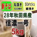 28年産!!秋田県産・信濃一号・丸抜き石臼挽きそば粉【5kg】