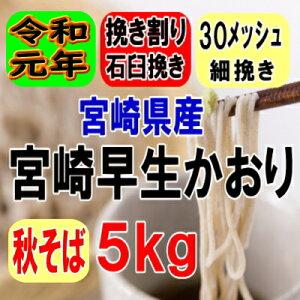 1年産!!宮崎早生かおり・挽き割り石臼挽きそば粉【5kg】