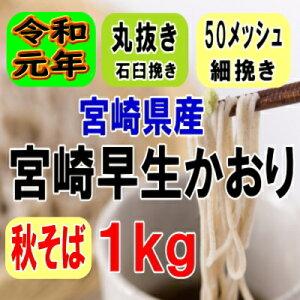 1年産!!宮崎早生かおり・丸抜き石臼挽きそば粉【1kg】