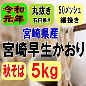 1年産!!宮崎早生かおり・丸抜き石臼挽きそば粉【5kg】