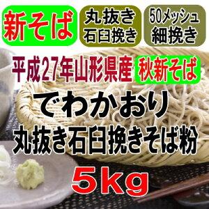 28年産秋新そば!!山形県産・でわかおり・丸抜き石臼挽きそば粉【5kg】
