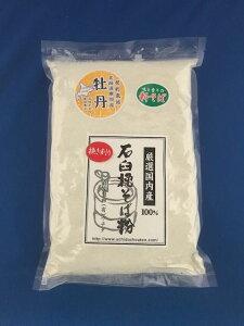 令和元年産!!北海道摩周産牡丹そば・挽き割り石臼挽きそば粉【1kg】