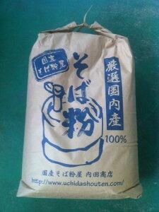 令和2年産!!北海道産キタノマシュウ・丸抜き石臼挽きそば粉【22kgヒモ紙袋】※送料無料ではありません