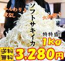 """【送料無料】皮なし""""ソフトさきいか""""特盛1kg<常温便> ふんわり 柔らかい サキイカ 1kg 大盛り sakiika ♪"""