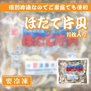 """【個別冷凍で使いやすい】""""ほたて片貝(10枚入り)""""<冷凍便>ほたて ホタテ 北海道産 個別冷凍"""