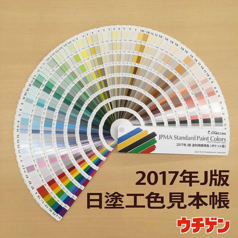 【マラソン期間中 エントリーでポイント10倍】日本塗料工業会 日塗工 2017年J版色見本帳 ポケット版