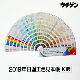 見本 工 色 2020 塗 日
